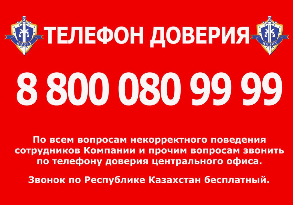 8 800 080 99 99 звонок доверия жедел кузет
