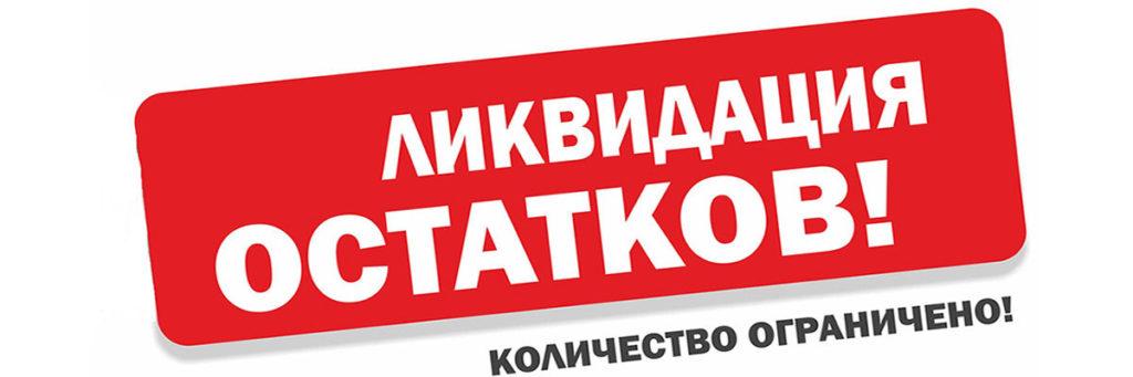 cropped-likvidaciya-sklada-kolichestvo-ogranicheno-1